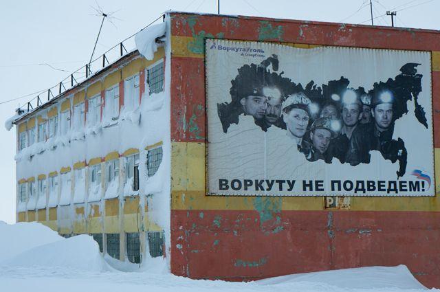 Уходят люди – приходит снег. Почему в Воркуте умирают шахтёрские посёлки