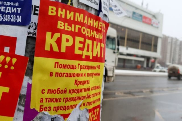Россияне могут получить право на «добровольный запрет» кредитов