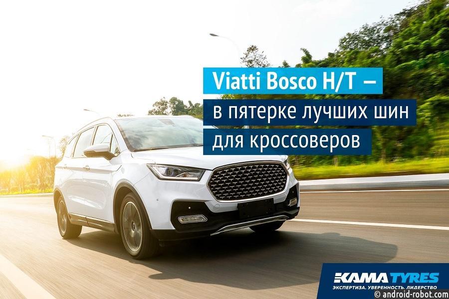 Шины Viatti Bosco H/T в пятерке лучших шин по версии «За рулем»