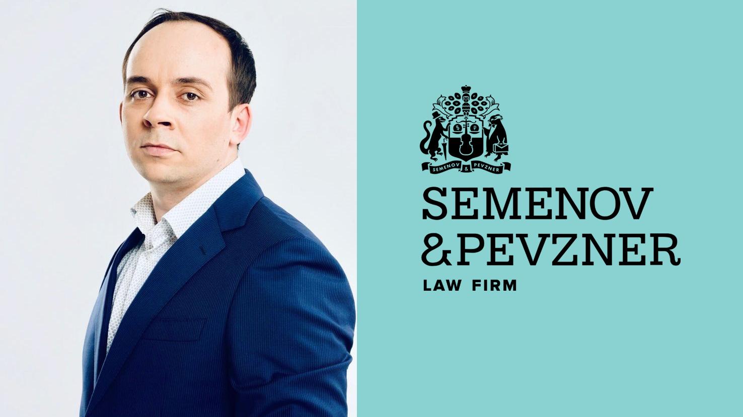 Итоги 2020: Роман Лукьянов из Semenov & Pevzner о главном за год
