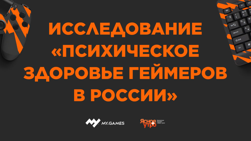 MY.GAMES: общение в онлайн-играх помогло трети российских геймеров легче пережить пандемию