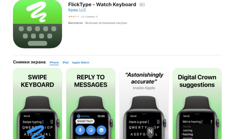 Почему нельзя верить высоким рейтингам приложений в App Store