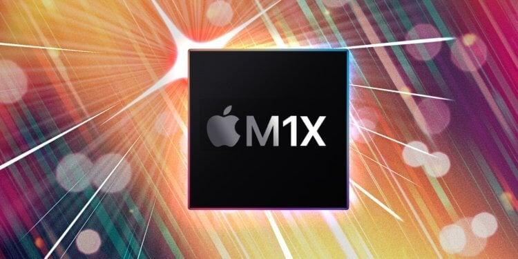 В Сети засветился чип Apple M1X — и это просто бомба
