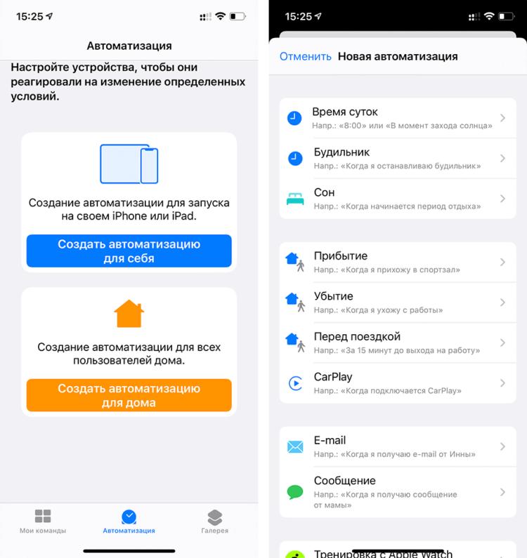 Как автоматически менять циферблат Apple Watch по времени и местоположению