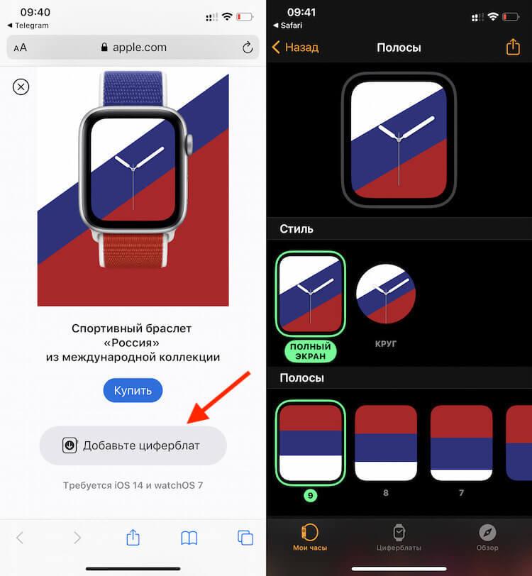 Как скачать циферблат с флагом для Apple Watch, не покупая ремешок
