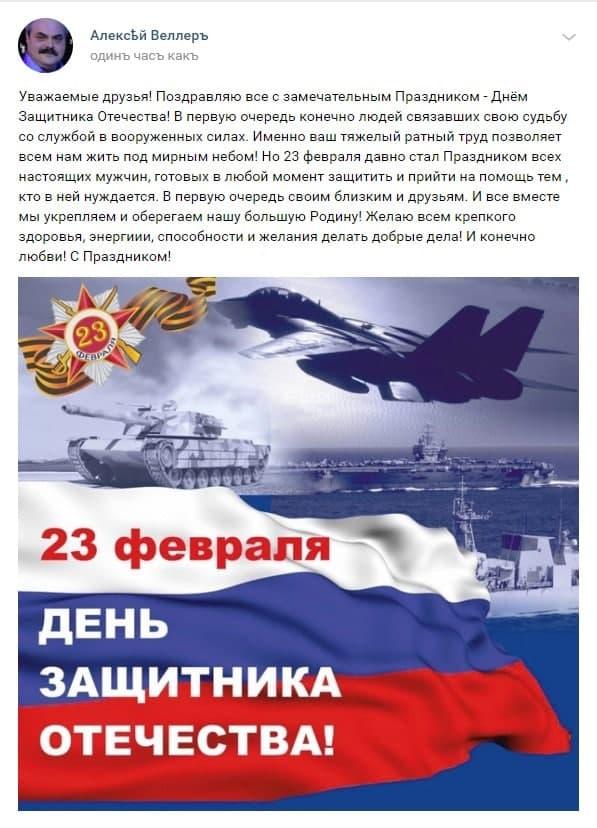 «Единая Россия» поздравила россиян с 23 февраля открыткой с американским истребителем, боевыми кораблями США и британским танком