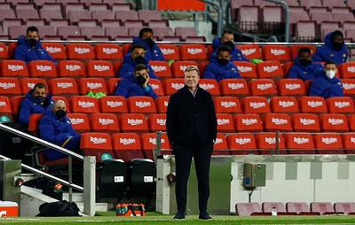 Рональд Куман остался доволен игрой 'Барселоны' в матче Лиги чемпионов против ПСЖ