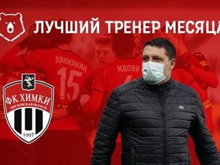 Игорь Черевченко признан лучшим тренером месяца в России