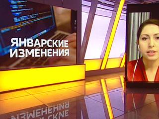 Какие изменения ждут россиян 1 января
