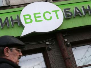 Арестованы активы бывших руководителей 'Инвестбанка'