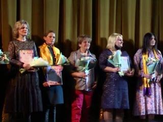 В Санкт-Петербурге назвали имена 'Женщин года'