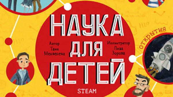 9 интересных книжных новинок для детей от семи лет
