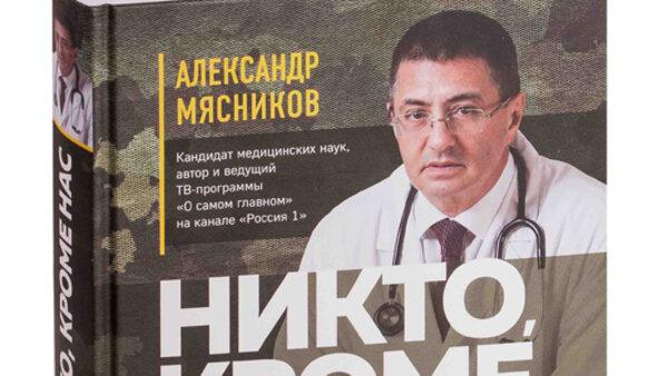 Мясников, Бубновский и Лубнин написали новые книги о здоровье