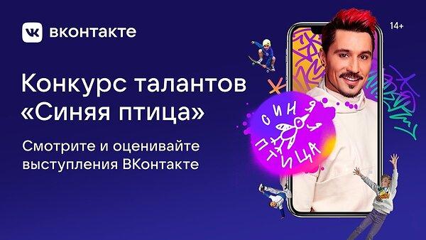 ВКонтакте запустила несколько акций к новому сезону конкурса «Синяя птица»