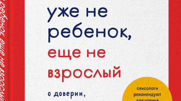 ТОП-8 книг к Международному дню защиты детей