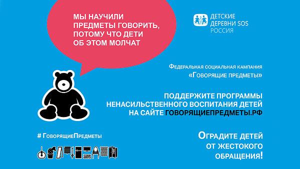 «Детские деревни SOS» проводят кампанию «Говорящие предметы» в защиту детей