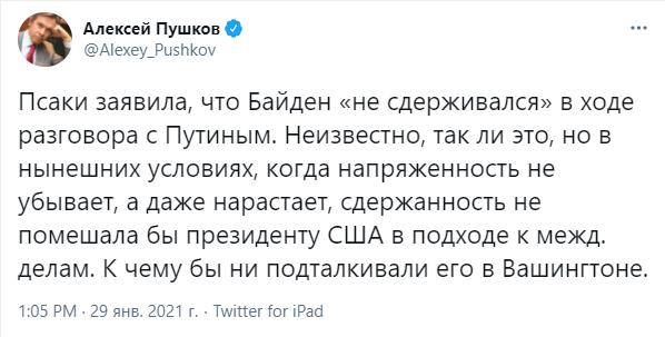 Пушков дал Байдену совет после его телефонного разговора с Путиным