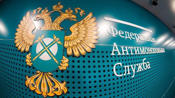 ФАС создает институт антимонопольных виз