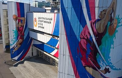 Новый спорткомплекс на месте УСК ЦСКА в Москве возведут до конца 2022 года