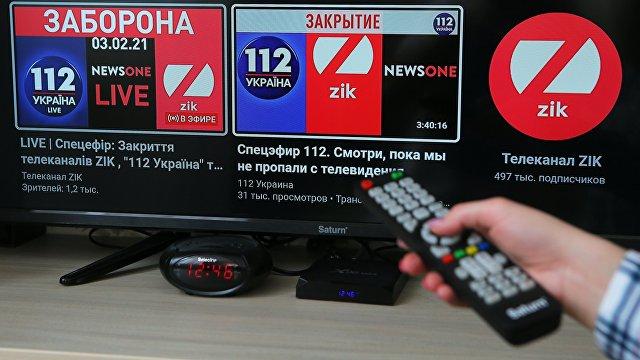 Опрос: почти половина украинцев поддерживают запрет каналов «112 Украина», NewsOne и ZIK (Гордон, Украина)