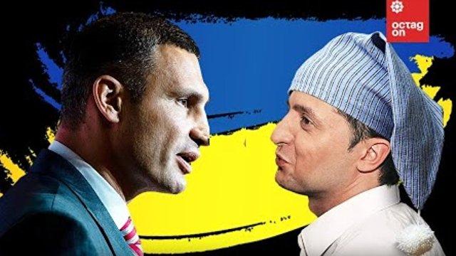 Пранкер Лексус позвонил Зеленскому от имени Кличко: «Хочу написать заявление об уходе» (Фокус, Украина)