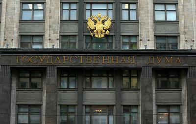 Госдума по итогам года сэкономит почти 1,3 млрд рублей