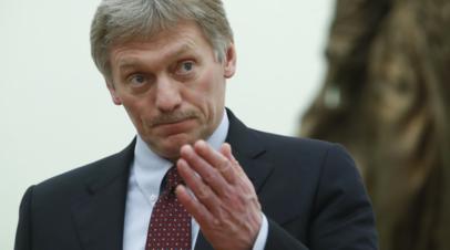 Песков оценил сообщения о похоронах устроившего атаку во Франции