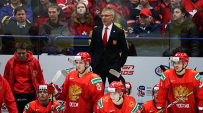 Объявлен состав сборной России по хоккею на молодёжный чемпионат мира