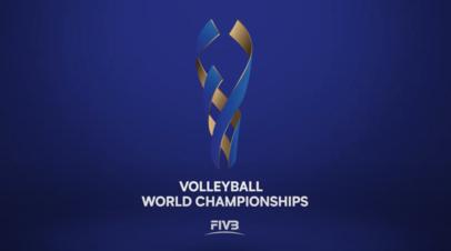 FIVB представила логотип ЧМ по волейболу 2022 года в России
