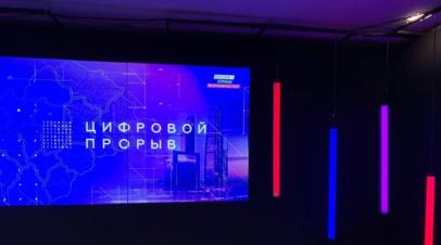 В Москве прошёл гранд-финал конкурса «Цифровой прорыв»