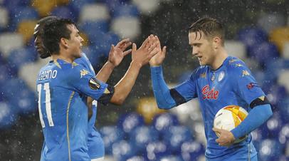 «Наполи» и «Сосьедад» сыграли вничью и вышли в плей-офф Лиги Европы