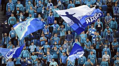 Матч РПЛ «Зенито» — «Динамо» смогут посетить 2000 владельцев сезонных абонементов