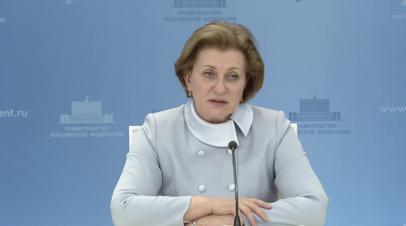 «Замедление роста и стабилизация цифр»: Попова о ситуации с коронавирусом в России