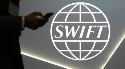 Финансист перечислил последствия возможного отключения России от SWIFT