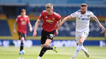 «Лидс» сыграл вничью с «Манчестер Юнайтед» в матче АПЛ