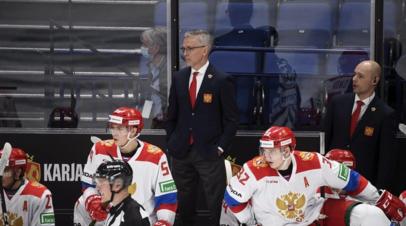 Пономарёв призвал не перекладывать на Ларионова вину за неудачу сборной на МЧМ