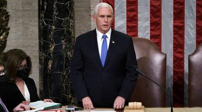Республиканцы заблокировали резолюцию с призывом к Пенсу отстранить Трампа