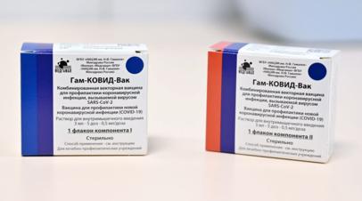 Обе дозы вакцины «Спутник V» получили около 32 тысяч добровольцев