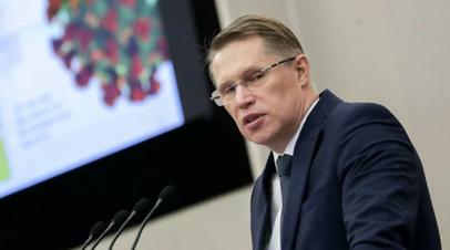 Мурашко рассказал об иммунитете у переболевших COVID-19