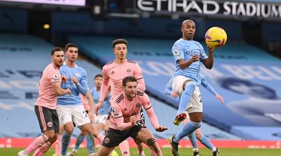«Манчестер Сити» обыграл «Шеффилд Юнайтед» в матче АПЛ