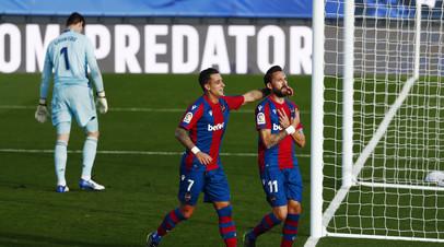 «Реал» уступил «Леванте» в матче Примеры