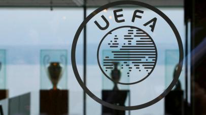 В УЕФА отметили, что Россия сыграла большую роль в развитии европейского футбола