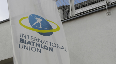 В IBU рассказали о запрете российским биатлонистам публиковать в соцсетях флаг России во время ЧМ