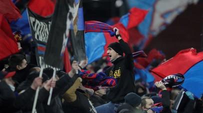ЦСКА оштрафован за поведение фанатов на матче ЛЕ с «Фейеноордом»