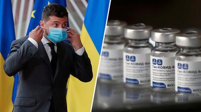 «Предательство украинского народа»: почему Киев отказывается от российской вакцины «Спутник V»