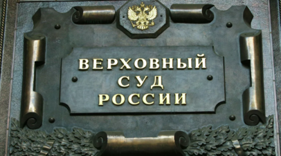 Верховный суд назвал число осуждённых коррупционеров в России за год