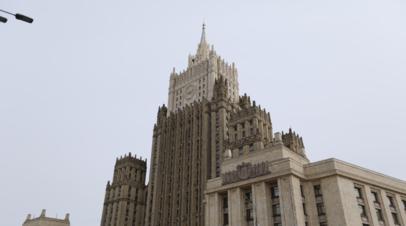 МИД России приветствует возвращение США в Парижское соглашение по климату
