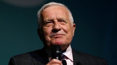 Бывший президент Чехии Вацлав Клаус заболел коронавирусом