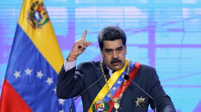 Мадуро оценил отношения с Евросоюзом