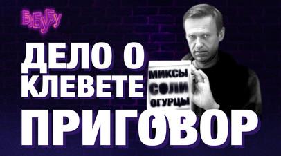 «Прекрасная Россия бу-бу-бу»: приговор Алексею Навальному. Дело о клевете в адрес ветерана